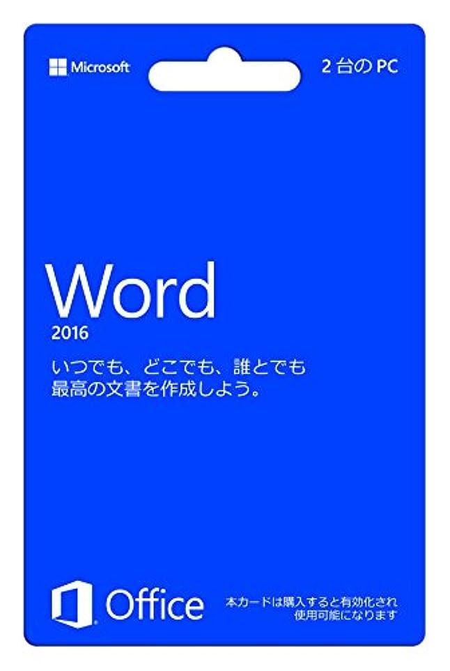 れんが多様なほとんどない【旧商品/販売終了】Microsoft Word 2016 (永続版)|カード版|Windows|PC2台