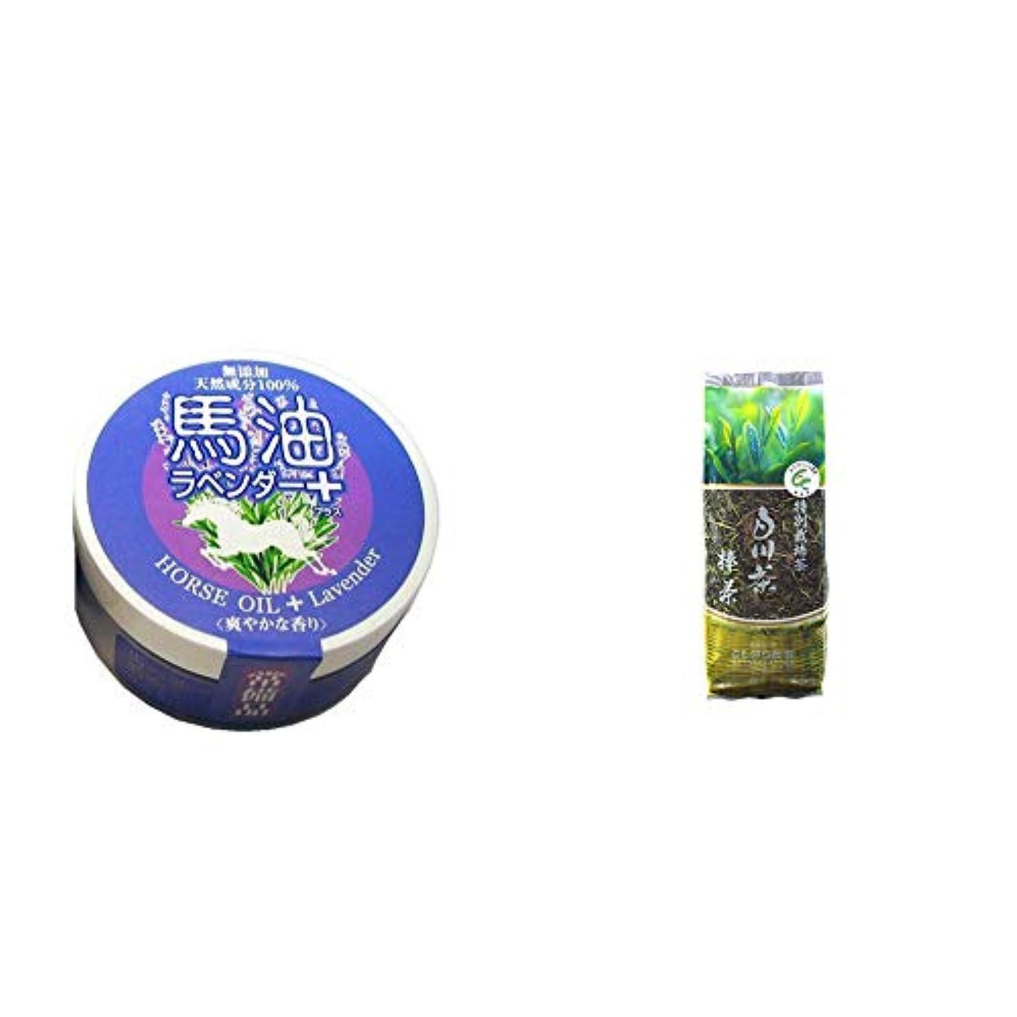真鍮偏見胆嚢[2点セット] 無添加天然成分100% 馬油[ラベンダー](38g)?白川茶 特別栽培茶【棒茶】(150g)