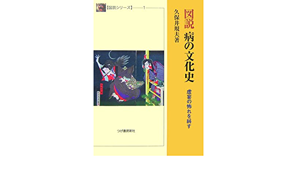 図説 病の文化史 (図説シリーズ (1)) | 久保井 規夫 |本 | 通販 | Amazon