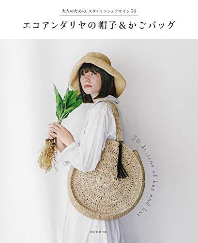 エコアンダリヤの帽子 & かごバッグ
