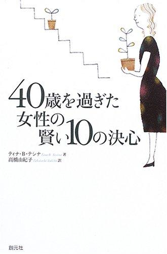 40歳を過ぎた女性の賢い10の決心の詳細を見る