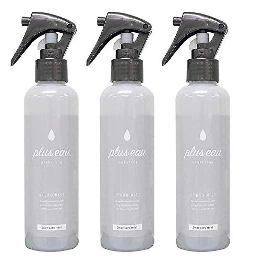 踏みつけ私達普通の【3本セット】plus eau (プリュスオー) ハイドロミスト HYDRO MIST 髪のブースター導入液 200mL