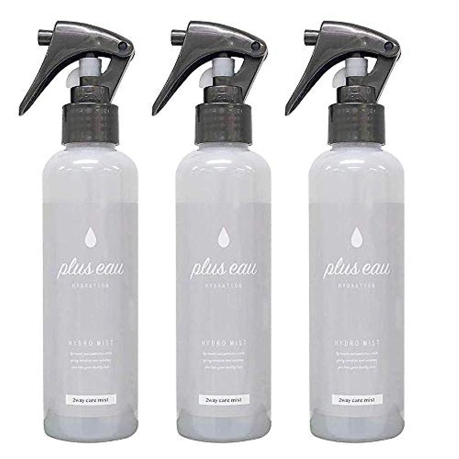 論理かもめ契約【3本セット】plus eau (プリュスオー) ハイドロミスト HYDRO MIST 髪のブースター導入液 200mL