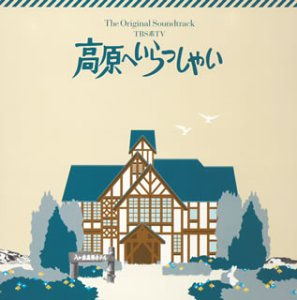 高原へいらっしゃいオリジナル・サウンドトラック(CCCD) - TVサントラ