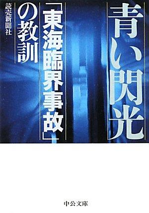 青い閃光 - 守られなかった「東海臨界事故」の教訓 (中公文庫)の詳細を見る