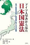 ドイツ人学者から見た日本国憲法 : 憲法と集団安全保障-戦争廃絶に向けた日本の動議