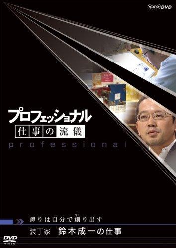 プロフェッショナル  仕事の流儀 装丁家 鈴木成一の仕事 誇りは自分で創(つく)り出す [DVD]の詳細を見る