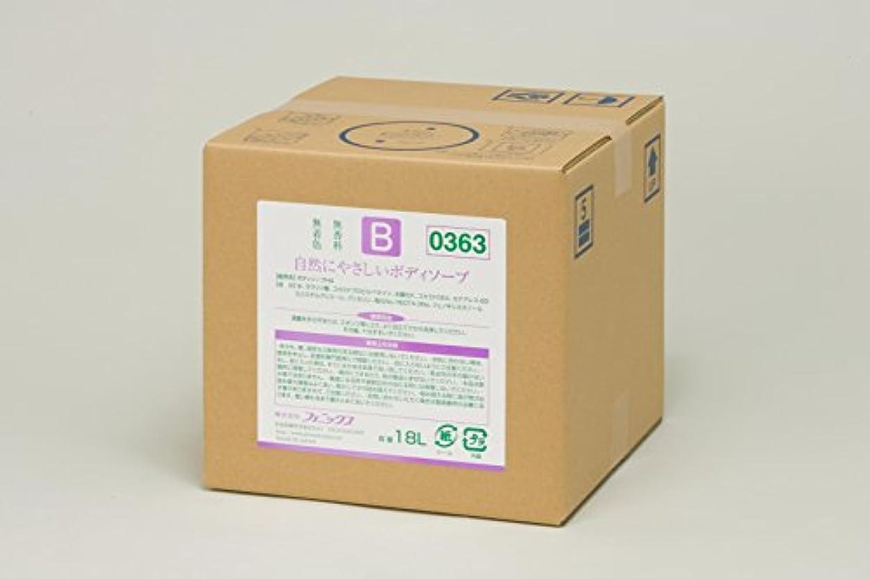 明示的にバナー作業自然にやさしいボディソープ / 00090363 18L 1缶