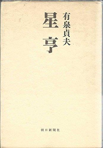 星亨 (1983年) (朝日評伝選〈27〉) / 有泉 貞夫