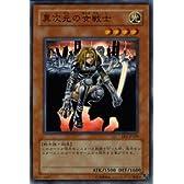 【遊戯王カード】 異次元の女戦士 【スーパー】 EE1-JP189-SR