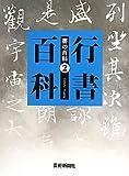 行書百科 書の百科シリーズ2
