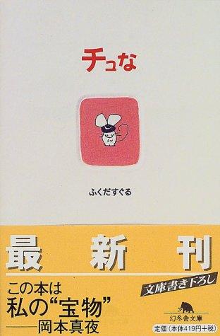 チュな (幻冬舎文庫)の詳細を見る