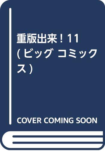重版出来! 11 (ビッグ コミックス)