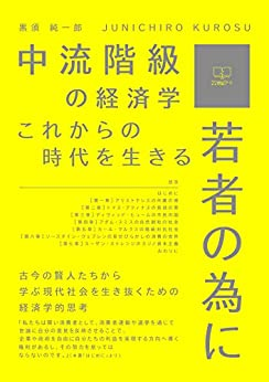 [黒須 純一郎]の中流階級の経済学: これからの時代を生きる若者の為に (22世紀アート)