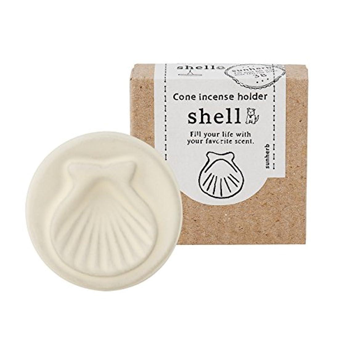 バクテリア漏斗で出来ているサンハーブ 香皿 貝がら(コーンタイプのお香用 香台)