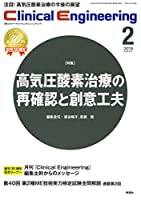 Clinical Engineering 2019年2月号 Vol.30 No.2 (クリニカルエンジニアリング)