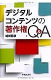 デジタルコンテンツの著作権Q&A