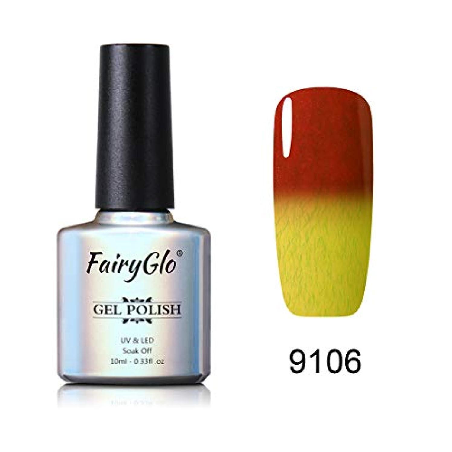 実験室指令卒業Fairyglo ジェルネイル カラージェル 毛皮系 カメレオンカラージェル 温度により色が変化 1色入り 10ml 【全12色選択可】