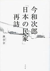 今和次郎「日本の民家」再訪