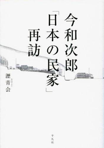 今和次郎「日本の民家」再訪の詳細を見る
