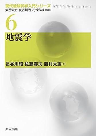 地震学 (現代地球科学入門シリーズ)
