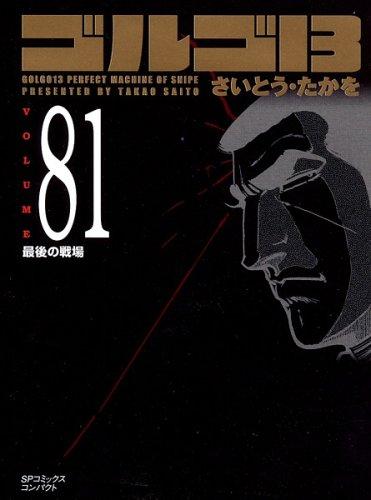 ゴルゴ13 (Volume81) 最後の戦場 (SPコミックスコンパクト)の詳細を見る