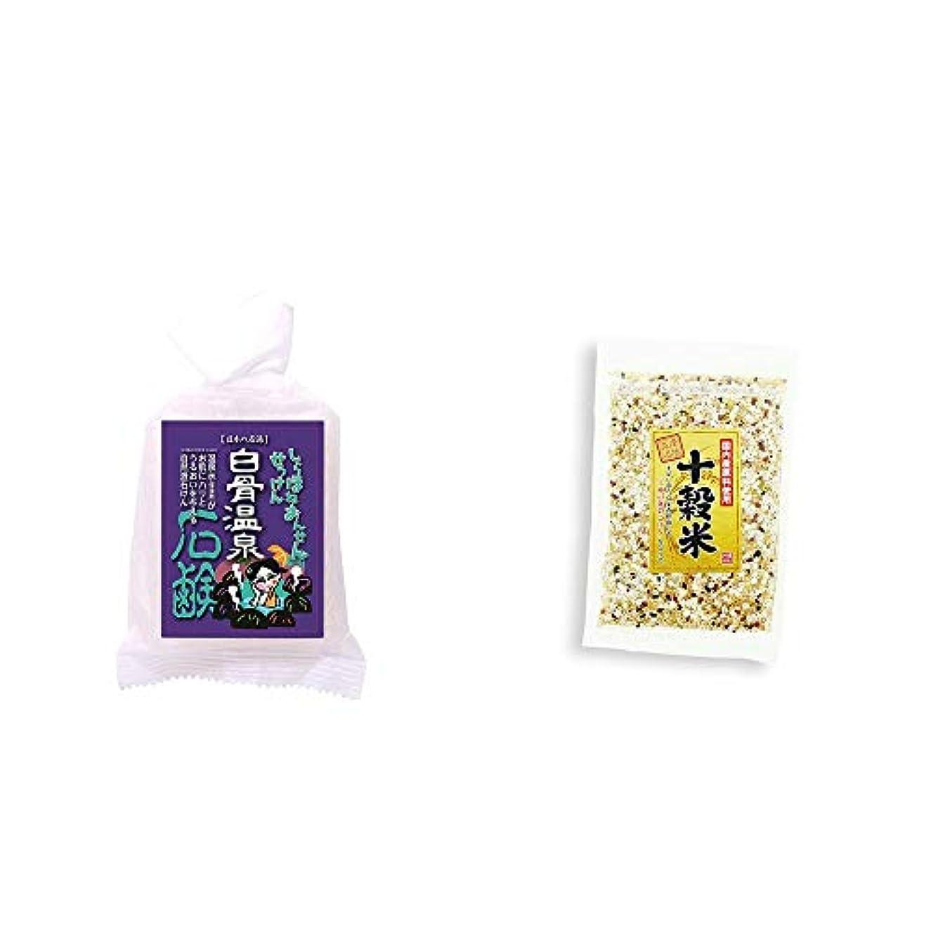 [2点セット] 信州 白骨温泉石鹸(80g)?国産原料使用 十穀米(300g)