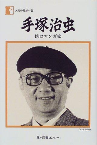 手塚治虫―僕はマンガ家 (人間の記録 (100))