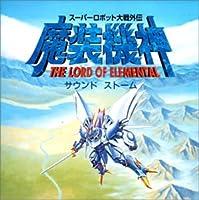 スーパーロボット大戦外伝 魔装機神 THE LORD OF ELEMENTAL サウンドストーム