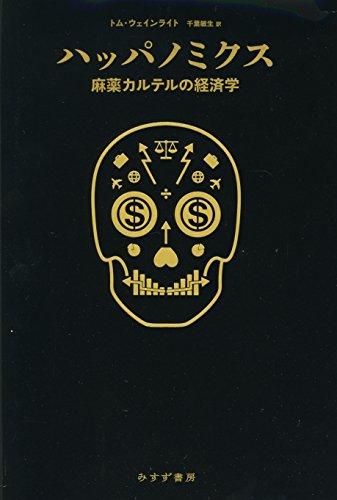 『ハッパノミクス 麻薬カルテルの経済学』麻薬王は、誰もがみな名経営者!?