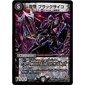 デュエルマスターズ 黒(DMR17) 復讐ブラックサイコ(V)(5/94)