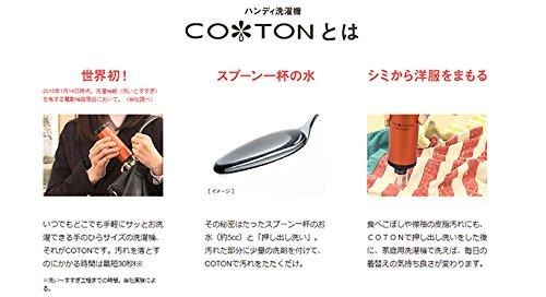 coton(コトン)とは
