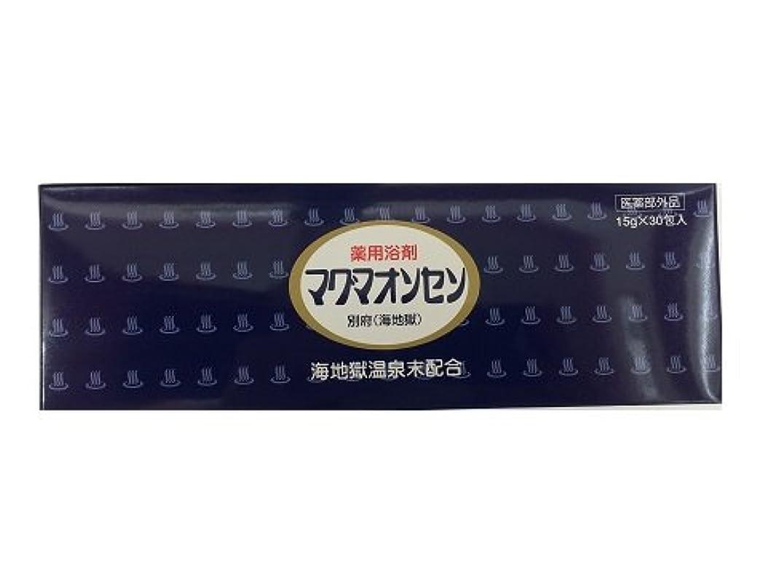 会話テレビ空虚マグマオンセン別府(海地獄) 15g×30包入三箱