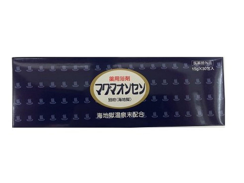 余暇防水ジャーナルマグマオンセン別府(海地獄) 15g×30包入三箱