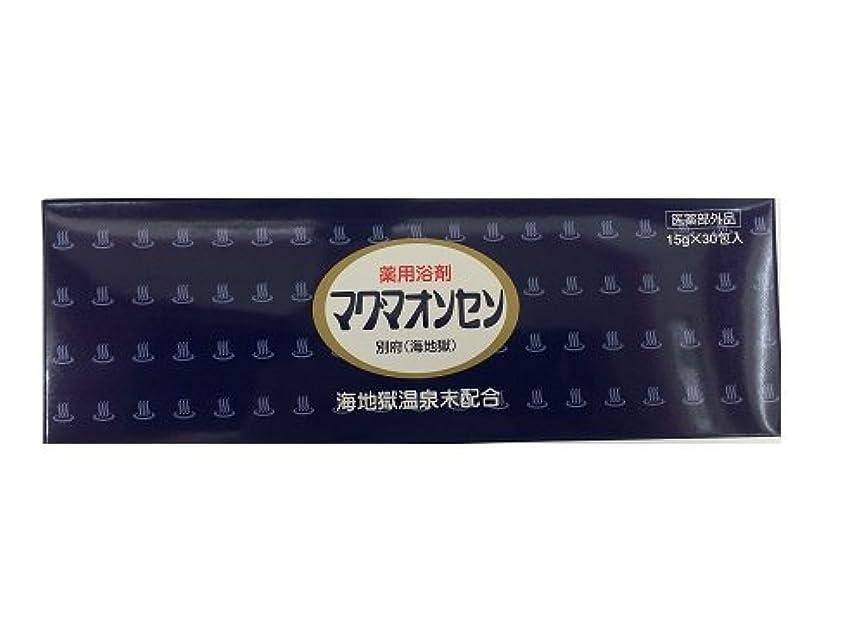 男らしさメディカル寄稿者マグマオンセン別府(海地獄) 15g×30包入三箱