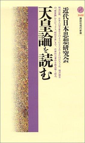 天皇論を読む (講談社現代新書)の詳細を見る
