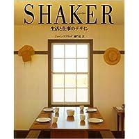 シェーカー―生活と仕事のデザイン