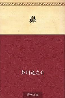 [芥川 竜之介]の鼻