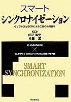 スマート・シンクロナイゼーション―eビジネスとSCMによる二重の情報共有