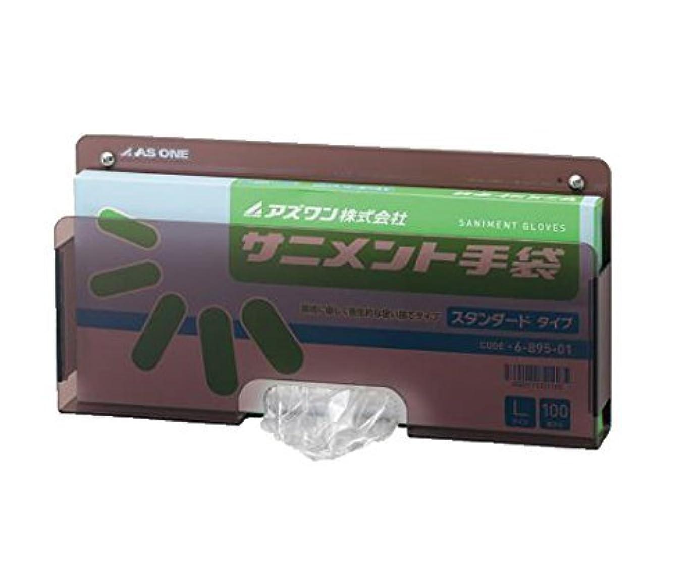 干し草ふりをする縞模様のアズワン8-5369-01サニメント手袋用ケーススタンダード用