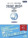 イヤーノート 2020 内科・外科編