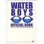 『ウォーターボーイズ』オフィシャルブック