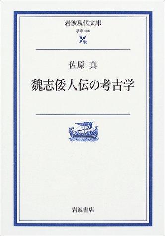 魏志倭人伝の考古学 (岩波現代文庫)の詳細を見る