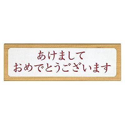 こどものかお ニューイヤー文字H (あけましておめでとうございます)    11042-005
