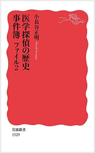 医学探偵の歴史事件簿 ファイル2 (岩波新書)の詳細を見る