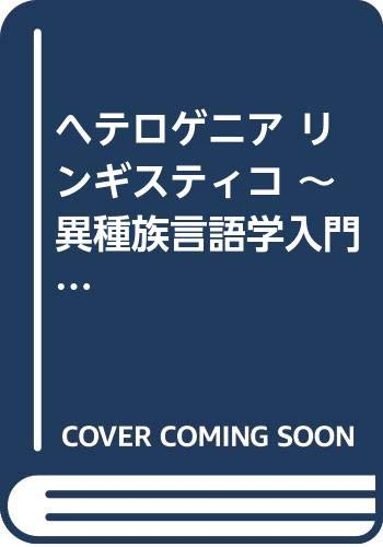 ヘテロゲニア リンギスティコ ~異種族言語学入門~ (2) (角川コミックス・エース)