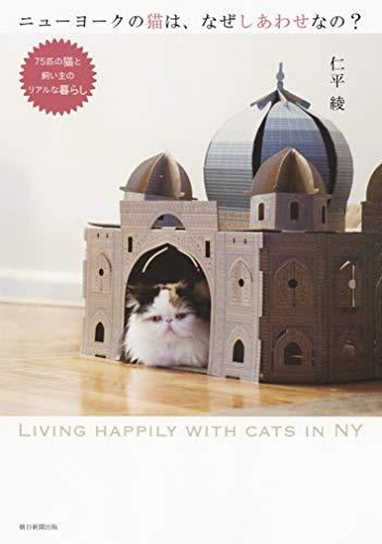 ニューヨークの猫は、なぜしあわせなの? 73匹の猫と飼い主のリアルな暮らし