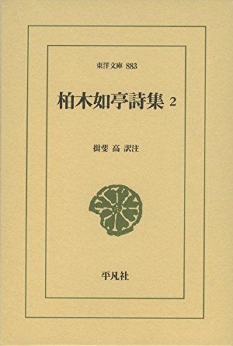 柏木如亭詩集 2 (東洋文庫)