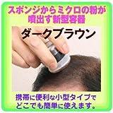 てっぺんハゲ、分け目、薄毛に茶色の粉で増毛し薄い部分のハゲを隠し【Hair Foundation茶色