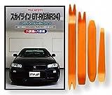 ニッサン スカイライン GT-R BN R34 メンテナンス DVD 内張り はがし 内装 外し 外装 剥がし 4点 工具 軍手 セット [little Monster] NISSAN ニッサン C242
